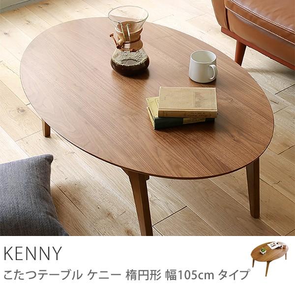 こたつ テーブル 楕円 105 北欧 ヴィンテージ 西海岸 木製 ウォールナット KENNY-OVAL おしゃれ 送料無料 あす楽対応