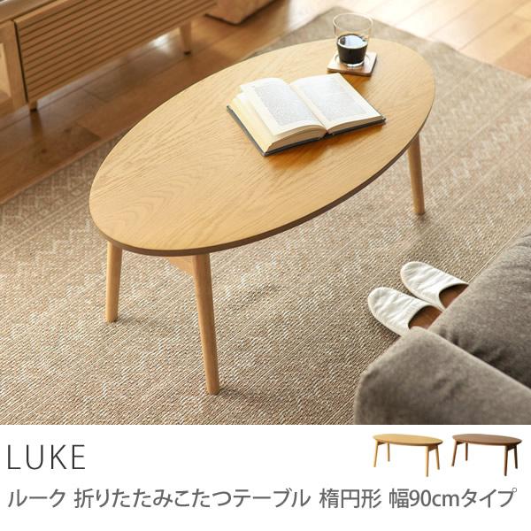 こたつ テーブル 折れ脚 折りたたみ 楕円形 90cm 北欧 木製 おしゃれ 一人用 一人暮らし コンパクト LUKE 送料無料 即日出荷可能
