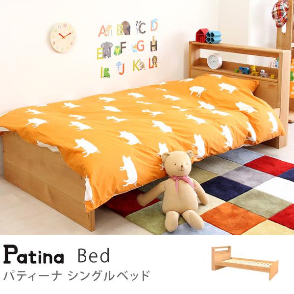 子供 ベッド ベットキッズベッド Patina シングルベッド(マットレス付き)送料無料(送料込)