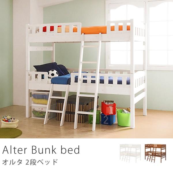 ベッド 子供 サイズ 2段ベッド Alter フレームのみ 北欧 ナチュラル はしご 木製 安全 送料無料 【配達時間指定不可】【8/2以降の注文は、8/17以降順次配送】