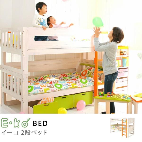 ベッド 子供 サイズ キッズベッド E-ko 2段ベッド フレーム 収納BOX3つセット 北欧 ナチュラル はしご 木製 安全 送料無料 夜間指定不可/日・祝指定不可