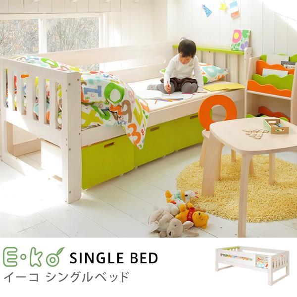 ベッド 子供 サイズ キッズベッド E-ko シングルベッド フレーム 収納BOX3つセット 北欧 ナチュラル木製 安全 送料無料 夜間指定不可/日・祝指定不可