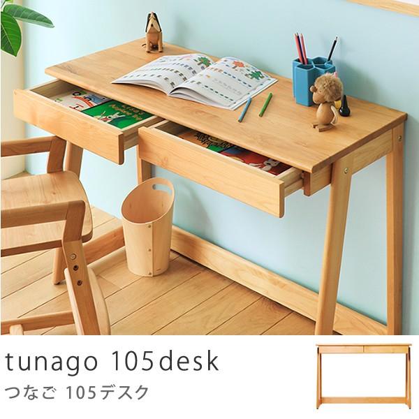学習机 つなご tunago 105 デスク 子供 机 キッズデスク リビング 北欧 ナチュラル 木製 おしゃれ おすすめ 送料無料