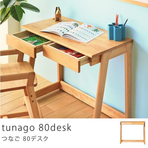 学習机 つなご tunago 80 デスク 子供 学習机 机 キッズデスク リビング 北欧 ナチュラル 木製 おしゃれ おすすめ 送料無料