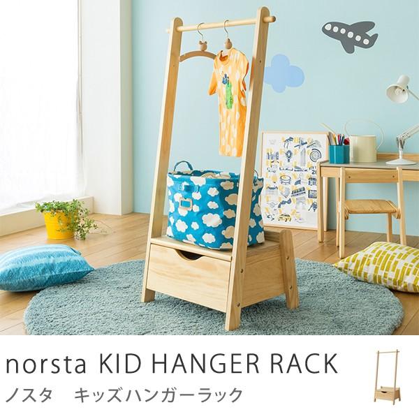 子供服 収納 子供 子供部屋 ラック 北欧 ナチュラル 木製 norsta ハンガーラック キッズ収納 おしゃれ おすすめ 送料無料