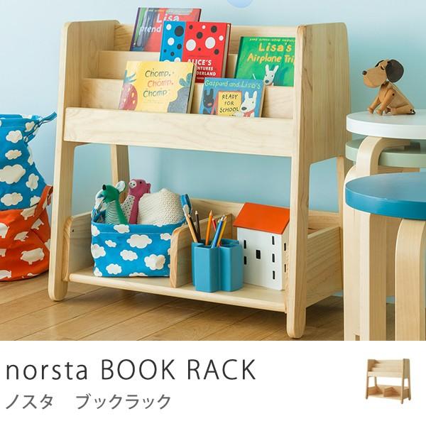 本棚 絵本 収納 子供 子供部屋 ラック 北欧 ナチュラル 木製 norsta ブックラック キッズ収納 おしゃれ おすすめ 送料無料