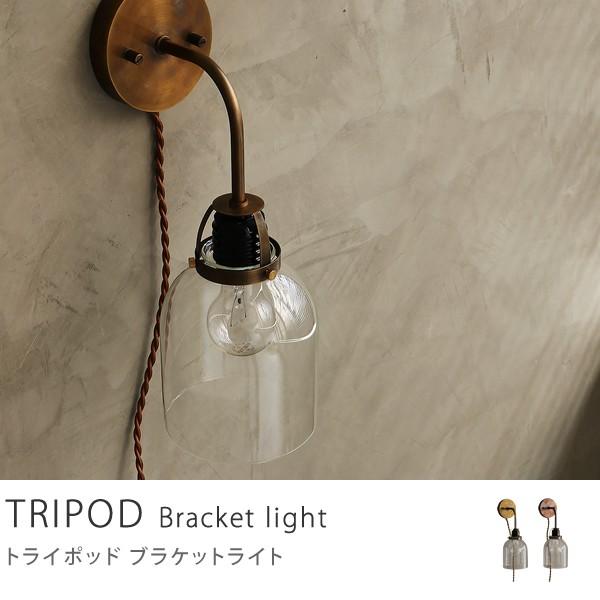 ブラケットライト TRIPOD ヴィンテージ インダストリアル レトロ 3灯 リビング ダイニング おしゃれ 送料無料 最短2~3週間後お届け