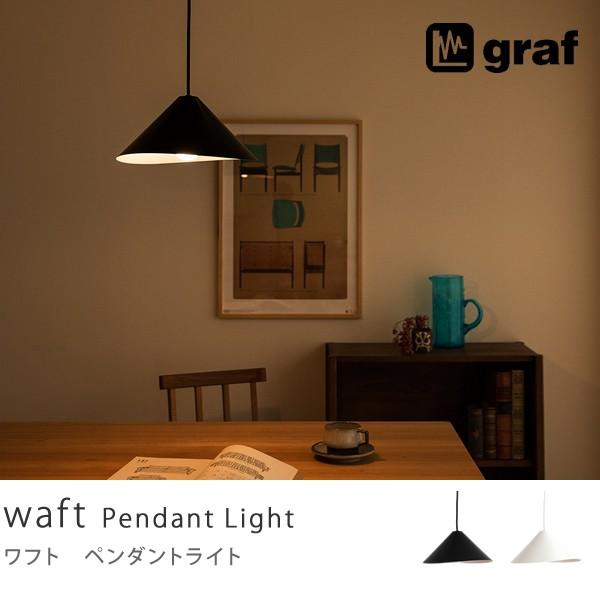 graf waft グラフ ワフト ペンダントライト おしゃれ 送料無料 あす楽対応