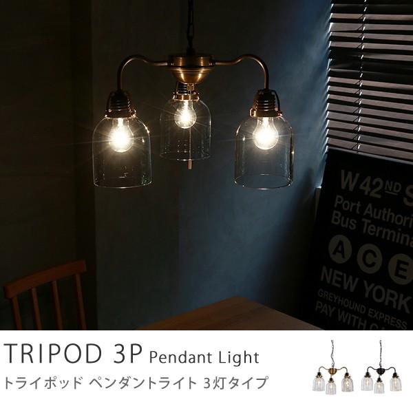 天井照明 TRIPOD3P ブラック ヴィンテージ インダストリアル レトロ 3灯 リビング ダイニング おしゃれ 送料無料 あす楽対応