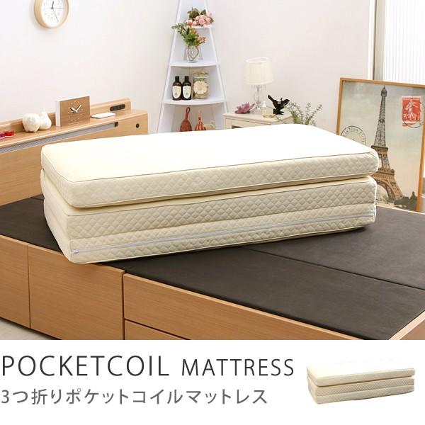 ベッド、ベット、bed3つ折りポケットコイルマットレス セミシングルサイズ送料無料