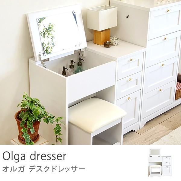 ドレッサー Olga 化粧台 フェミニン ホワイト 白 かわいい 木製 即日出荷対応
