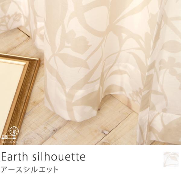 オーダー レースカーテン Earth silhouette (幅150/300cm×丈145cm-200cm) オーダーカーテン レース おしゃれ 【8/6以降の注文は、8/17以降順次出荷】