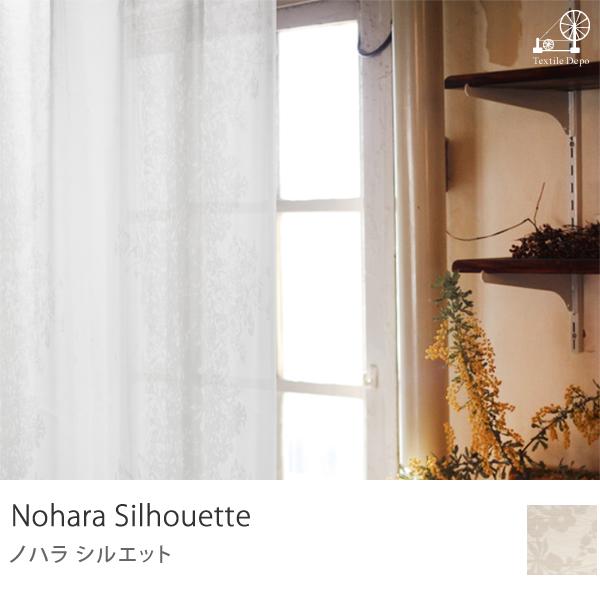 オーダー レースカーテン Nohara Silhouette (幅200/400cm×丈145cm-200cm) オーダーカーテン レース おしゃれ 送料無料 【8/6以降の注文は、8/17以降順次出荷】