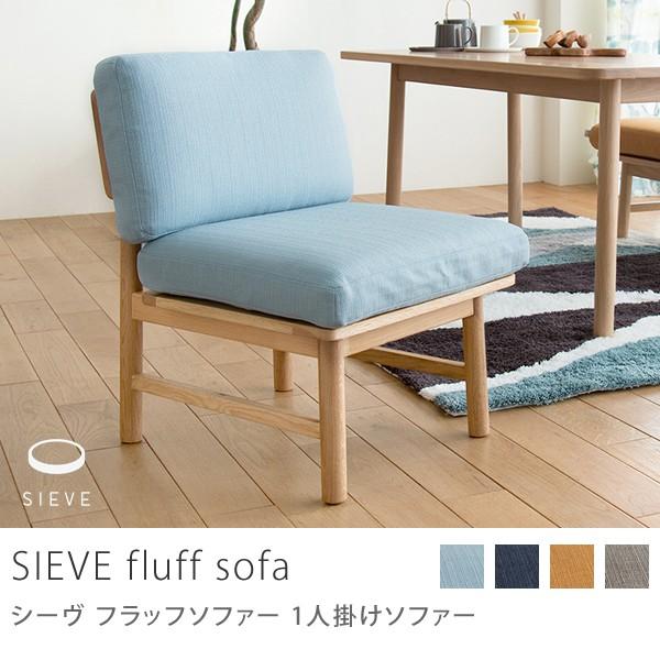 ソファ ソファ 一人掛け SIEVE fluff sofa SVE-LS005S 北欧 カバーリング ファブリック 布地 送料無料 10日後以降のお届け 時間指定不可