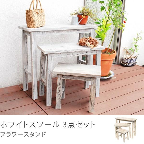 ガーデン 花台 スタンド エクステリア 木製 おしゃれフラワースタンド ホワイトスツール3点セット(日・祝 配達時間帯 指定不可)