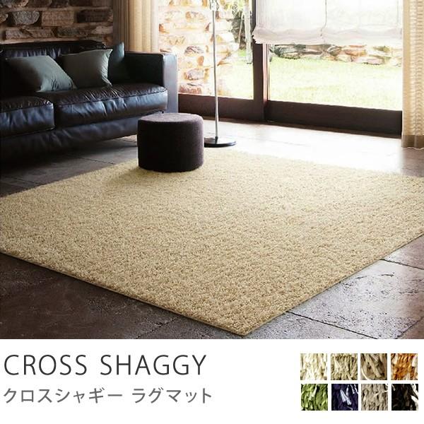 ラグ ラグマット CROSS SHAGGY 261×261 防ダニ シャギー シンプル アイボリー 正方形