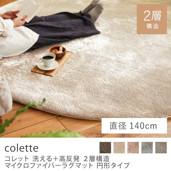 ラグ 洗える ラグマット colette 円形 200 北欧 マイクロファイバー 円形 おしゃれ おすすめ 床暖房 送料無料