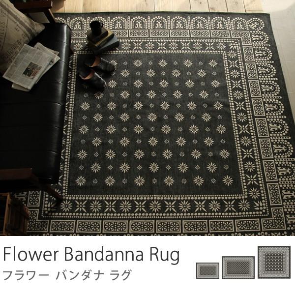 ラグ ラグマット Flower Bandanna Rug 200×200 ヴィンテージ 西海岸 バンダナ グレー 正方形 おしゃれ おすすめ 床暖房