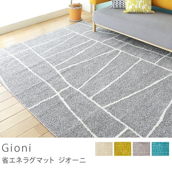 省エネ ラグ ラグマット Gioni 190×190 北欧 柄 グレー 正方形 おしゃれ おすすめ 日本製 送料無料