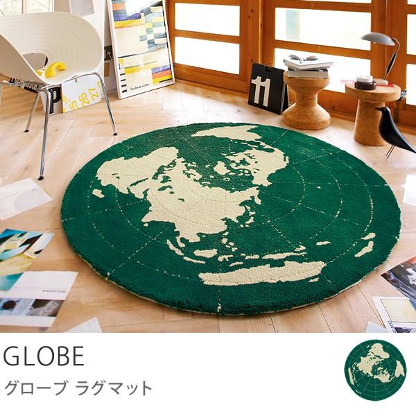円形 ラグマット カーペット GLOBE 148×148cm 子供 子供部屋 ヴィンテージ グリーン おしゃれ おすすめ 日本製 送料無料