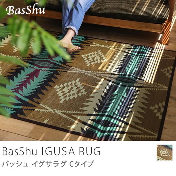 ラグマット 夏用 い草 バッシュ IGUSA RUG Cタイプ 140×200 ヴィンテージ ブラウン 長方形 おしゃれ おすすめ 日本製 送料無料 あす楽対応