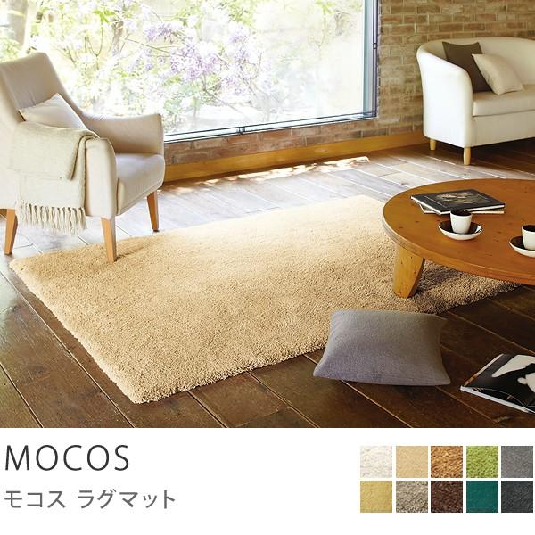 ラグマット カーペット MOCOS 200×200 北欧 ナチュラル ホワイト 正方形 おしゃれ おすすめ 日本製 送料無料