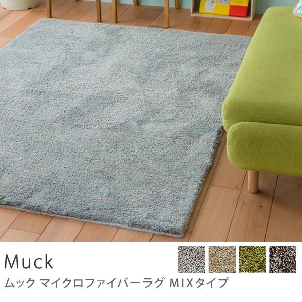 マイクロファイバー ラグ Muck MIXタイプ 140×200 おしゃれ おすすめ 送料無料