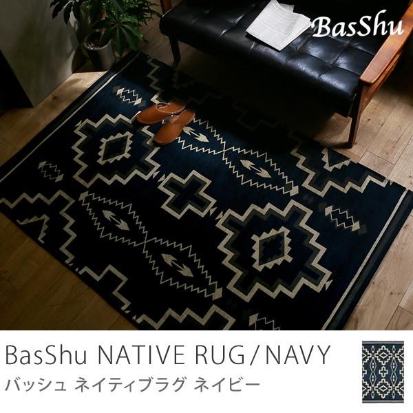 ラグ ラグマット ネイティブ NATIVE RUG NAVY 120×180 ヴィンテージ 西海岸 ネイビー 長方形 おしゃれ おすすめ 床暖房 日本製 送料無料 あす楽対応