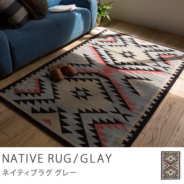 ラグ ラグマット ネイティブ NATIVE RUG GRAY 120×180 ヴィンテージ 西海岸 グレー 長方形 おしゃれ おすすめ 床暖房 日本製 送料無料 あす楽対応