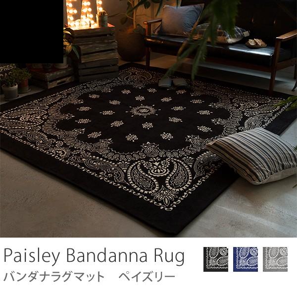 ラグ ラグマット バンダナ Paisley Bandanna Rug 180×180 ヴィンテージ 西海岸 ブラック 正方形 おしゃれ おすすめ 送料無料