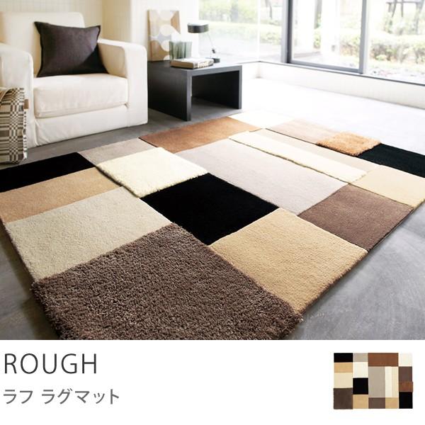 ラグマット ROUGH 140×200 北欧 モダン ブラウン 長方形 おしゃれ おすすめ 日本製 送料無料