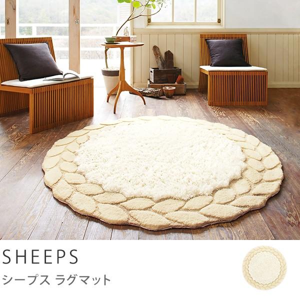 ラグマット SHEEPS 150×150 シンプル ベージュ 円形おしゃれ おすすめ 日本製 送料無料