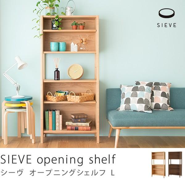 シェルフ SIEVE opening shelf Lサイズ 北欧 ヴィンテージ ナチュラル 木製 本棚 おしゃれ 送料無料/10日後以降のお届け/時間指定不可