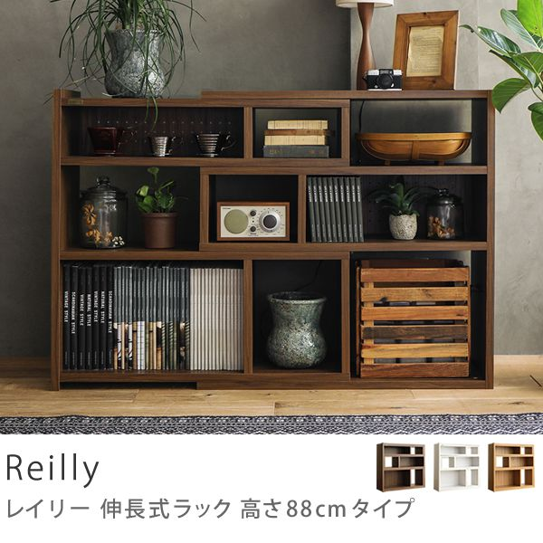 伸縮式 ラック Reilly 高さ 88cm タイプ シェルフ シンプル 北欧 ブラウン ホワイト ナチュラル 木製 おしゃれ 送料無料 即日出荷可能