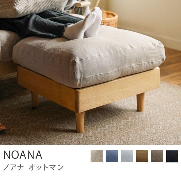 オットマン スツール NOANA 北欧 ナチュラル ブルー 木製 送料無料 送料込 時間指定不可 即日出荷可能