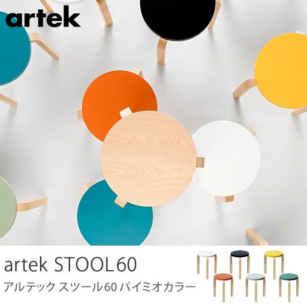 スツール 60 北欧 アルテックartek STOOL60 パイミオカラー送料無料 送料込