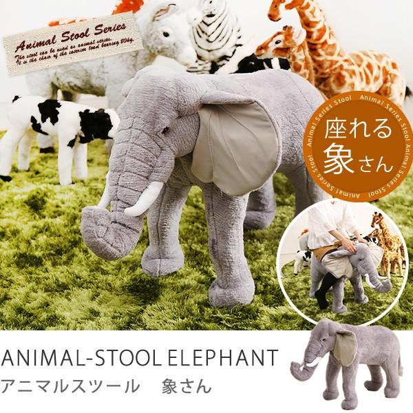 スツール チェアー 1P 1人掛け 動物 ANIMAL-STOOL 象さん