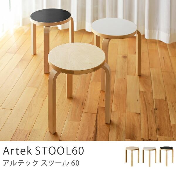 スツール 60 北欧 アルテックartek STOOL60 ベーシックカラー 送料無料 送料込