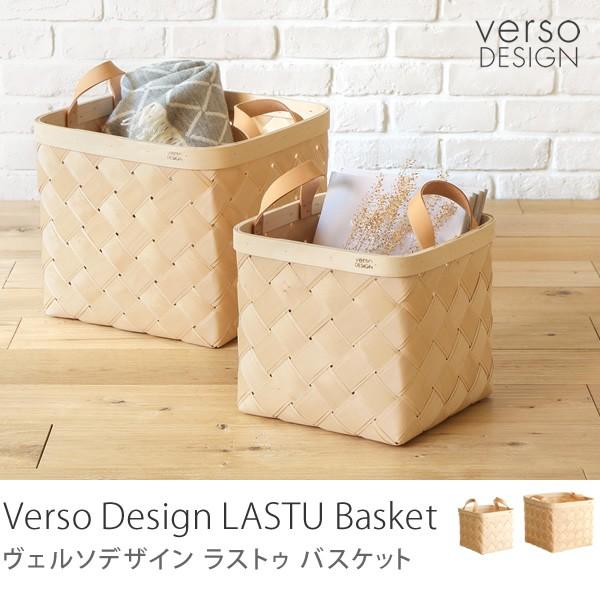 収納 バスケット かご Verso Design LASTU 白樺 ナチュラル 北欧 Lサイズあす楽対応
