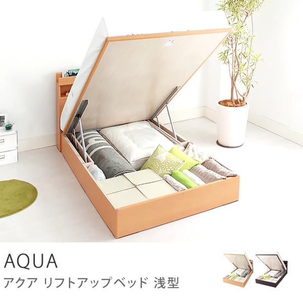 ベッド 収納付きベッド リフトアップ リフトアップ ベッド AQUA 浅型 シングル プレミアム ポケットコイル マットレス付き 送料無料 【配達時間指定不可】【8/2以降の注文は、8/17以降順次配送】