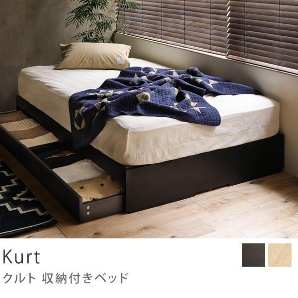 満点の ベッド ベッド 収納 木製 収納付き ナチュラル ローベッド Kurt シングル サイズ フレームのみ レトロ ナチュラル 木製 送料無料 時間指定不可 即日出荷可能, maRe maRe online store:2db6fbd4 --- construart30.dominiotemporario.com