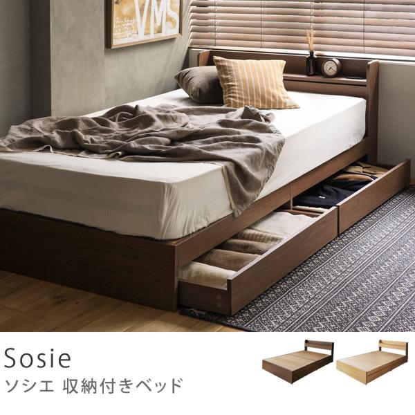 ベッド 収納 収納付き Sosie シングル サイズ プレミアム ポケットコイル マットレス付き レトロ ナチュラル 木製 送料無料 即日出荷可能