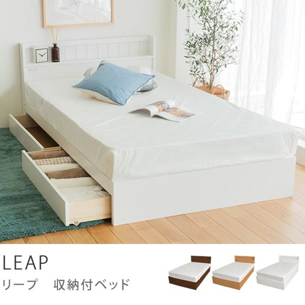 ベッド 収納付きベッド LEAP シングル フレームのみ 北欧 ナチュラル ホワイト 白 木製 送料無料【時間指定不可】