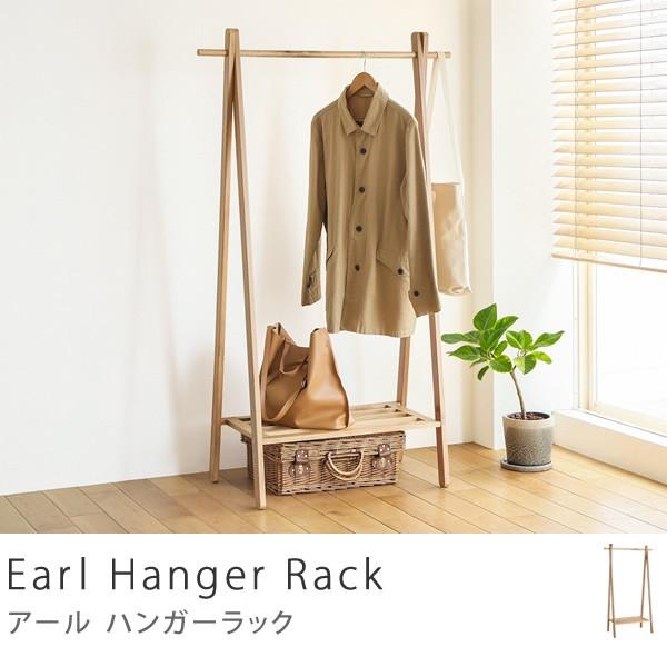 ハンガーラック Earl 北欧 ナチュラル 木製 ポールハンガー 送料無料(送料込)即日出荷可能