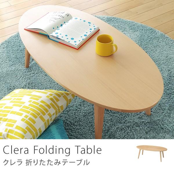 Clera 折りたたみ 楕円 テーブル 北欧 シンプル ナチュラル 木製 おしゃれ 送料無料 即日出荷可能