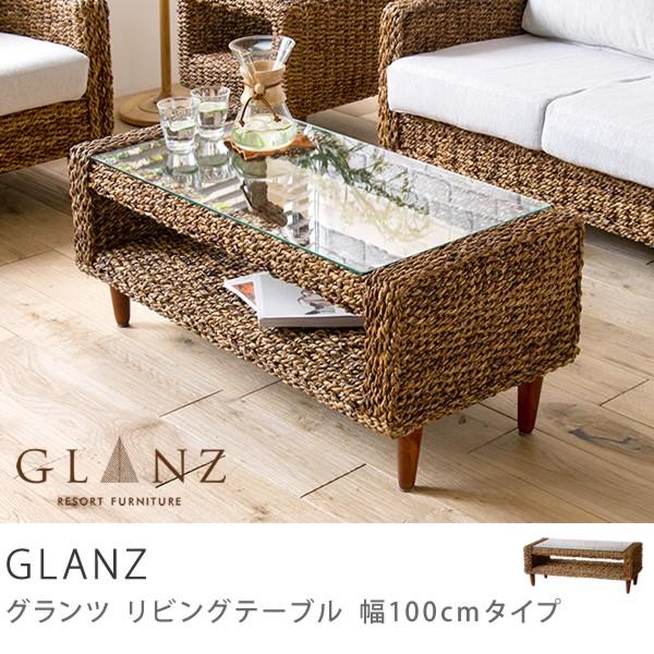 テーブル アジアン リゾート アバカ Glanz-Natural 100 おしゃれ 送料無料 夜間指定不可
