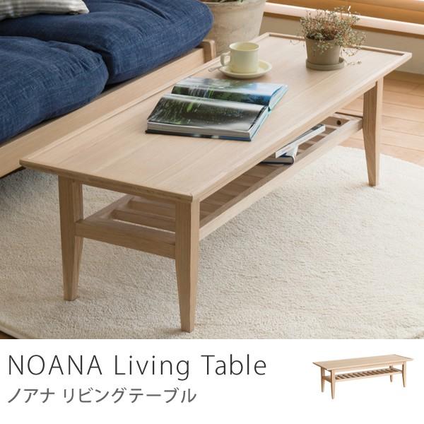 NOANA リビングテーブル 北欧 ナチュラル 無垢 アッシュ タモ 木製 おしゃれ 送料無料 時間指定不可