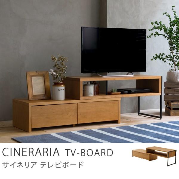 テレビ台 伸縮 テレビボード CINERARIA サイネリア ヴィンテージ 西海岸 ブラウン 木製 アイアン 32型 40型 完成品 おしゃれ 送料無料 時間指定不可 即日出荷可能