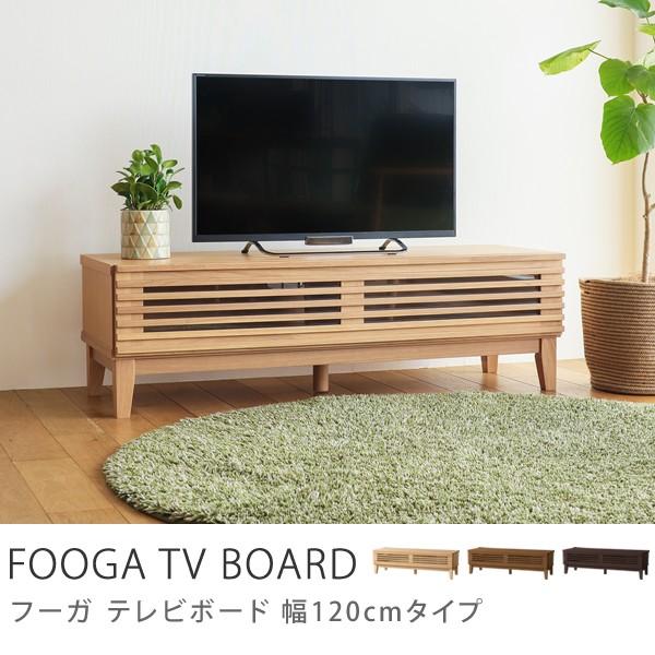 テレビ台 テレビボード FOOGA フーガ 120 北欧 ナチュラル 無垢 木製 32型 40型 42型 おしゃれ 送料無料 【開梱・設置付き】【10日後以降お届け】, 有明町:d41d8cd9 --- maff.jp