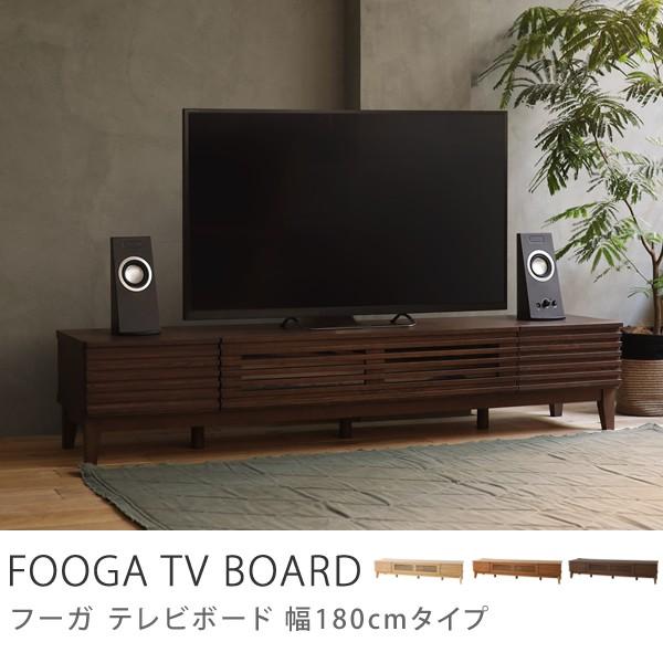 テレビ台 テレビボード FOOGA フーガ 180 北欧 ナチュラル 無垢 木製 55型 65型 おしゃれ 送料無料 【開梱・設置付き】【10日後以降お届け】
